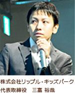 株式会社リップル・キッズパーク 代表取締役 三富 裕哉