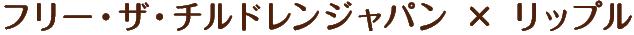 フリー・ザ・チルドレンジャパン × リップル