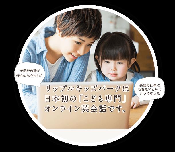 リップルキッズパークは日本初の「こども専門」オンライン英会話です。