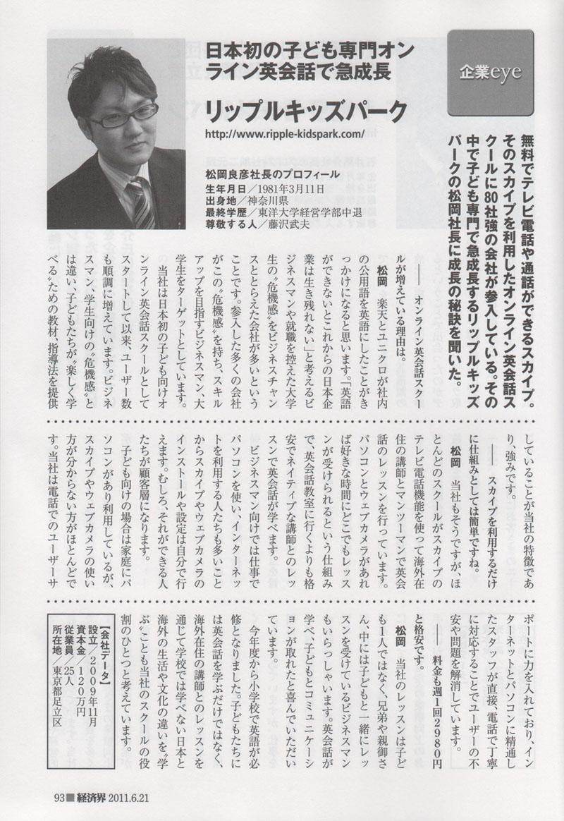 雑誌「経済界」抜粋