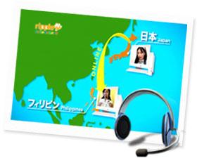 フィリピンから日本へのスカイプ