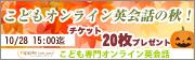 20141010キャンペーンs