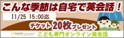 20141107キャンペーンs