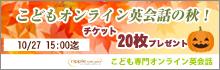 20151007キャンペーンs