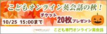 20161003キャンペーンs